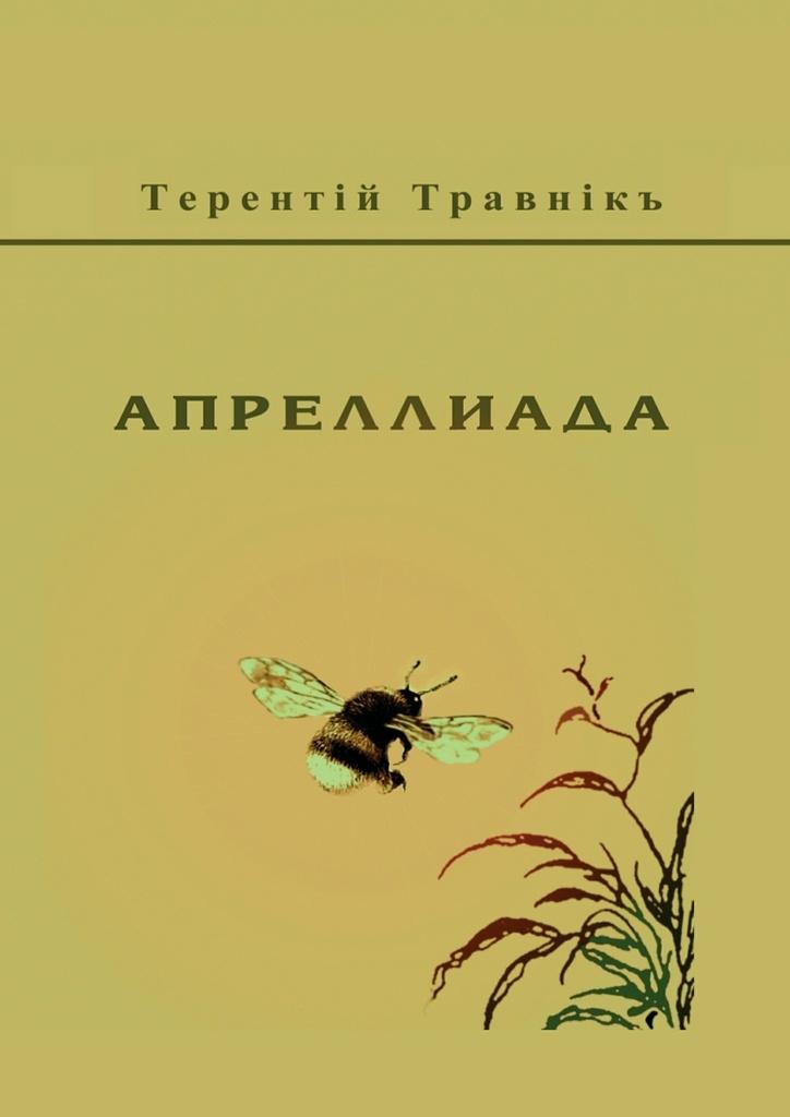 Апреллиада #1