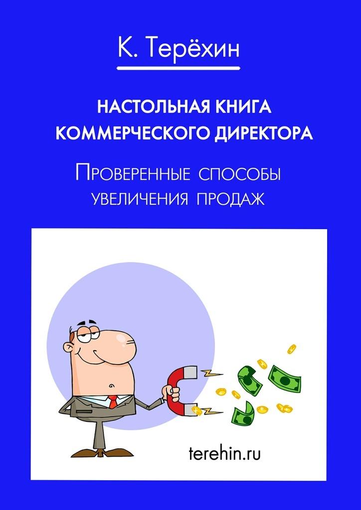 Настольная книга коммерческого директора #1