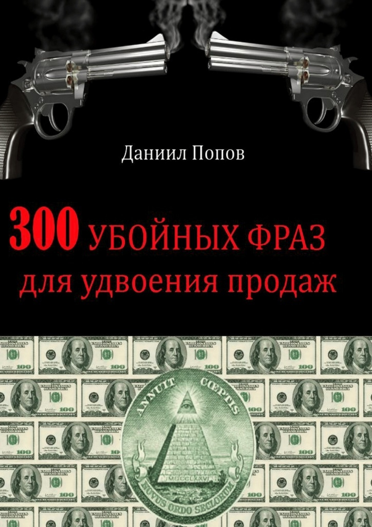 300 убойных фраз для удвоения продаж #1