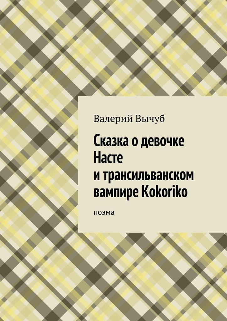 Сказка о девочке Насте и трансильванском вампире Kokoriko #1