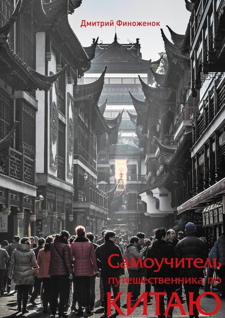 Самоучитель путешественника по Китаю #1