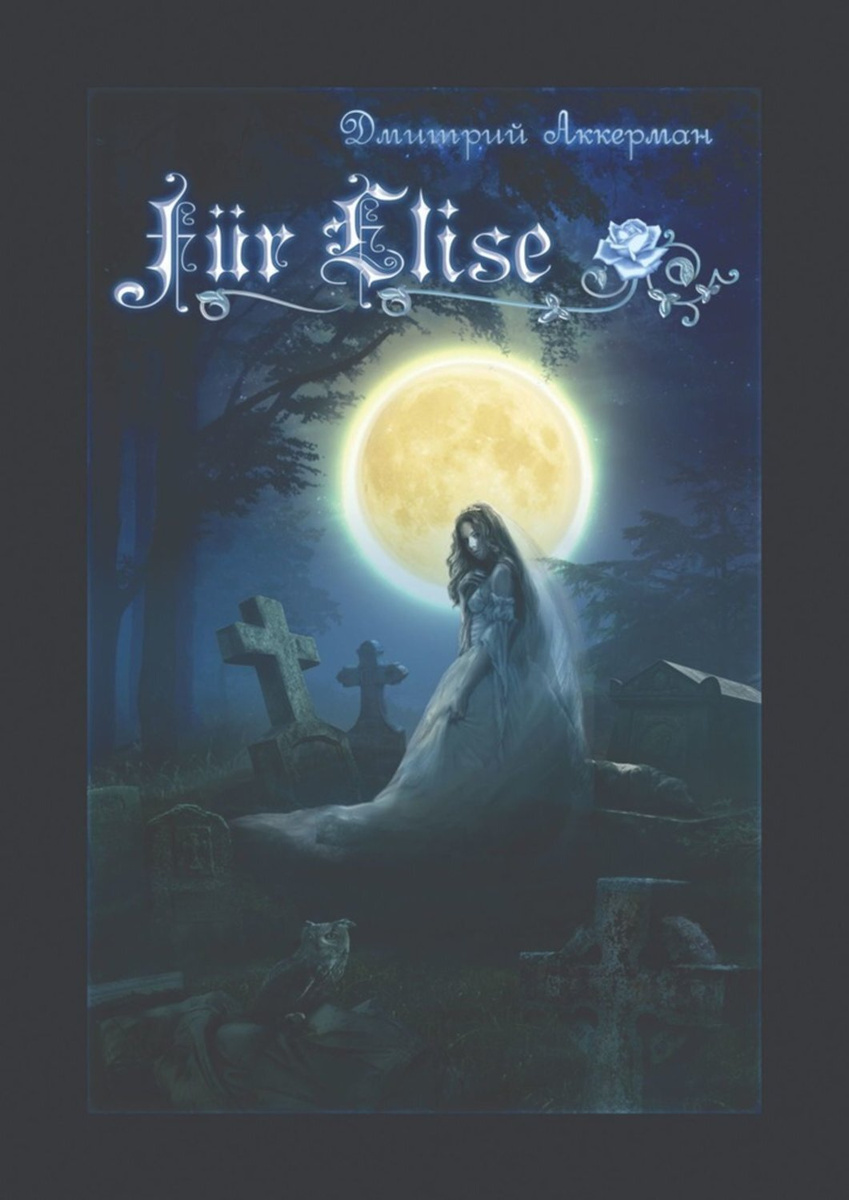 Fur Elise. Мистический сборник | Аккерман Дмитрий #1