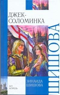 Джек - Соломинка | Шишова З. К. #1