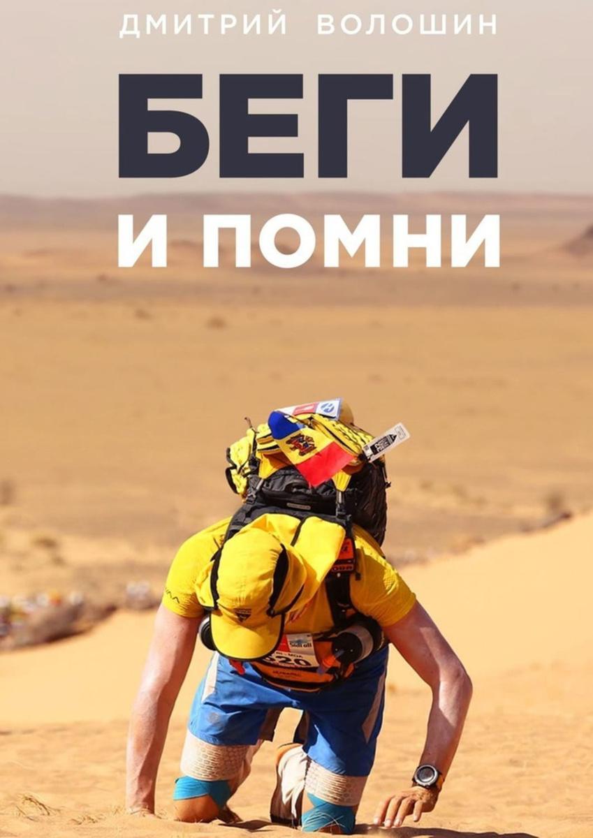 Беги и помни | Волошин Дмитрий #1