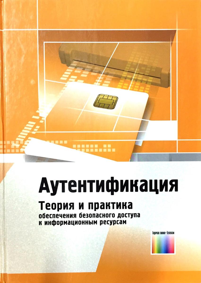 Аутентификация. Теория и практика обеспечения безопасного доступа к информационным ресурсам  #1
