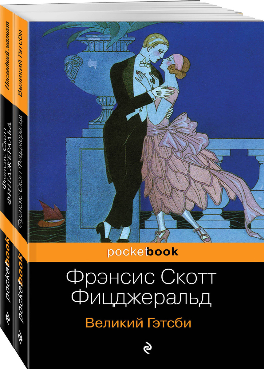 (2019)Мы из Золотого века джаза (комплект из 2 книг: Великий Гэтсби и Последний магнат) | Нет автора #1