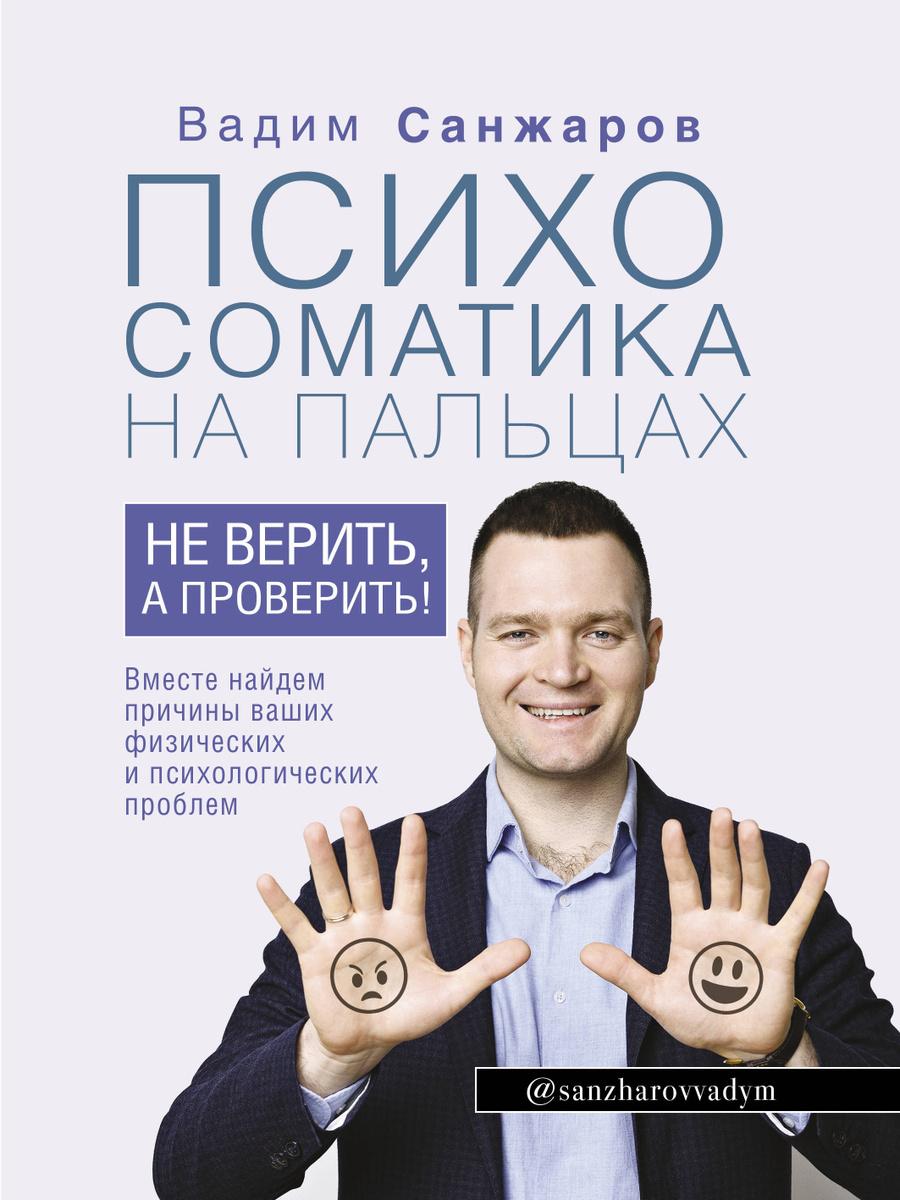 Психосоматика на пальцах. Не верить, а проверить! | Санжаров Вадим Витальевич  #1