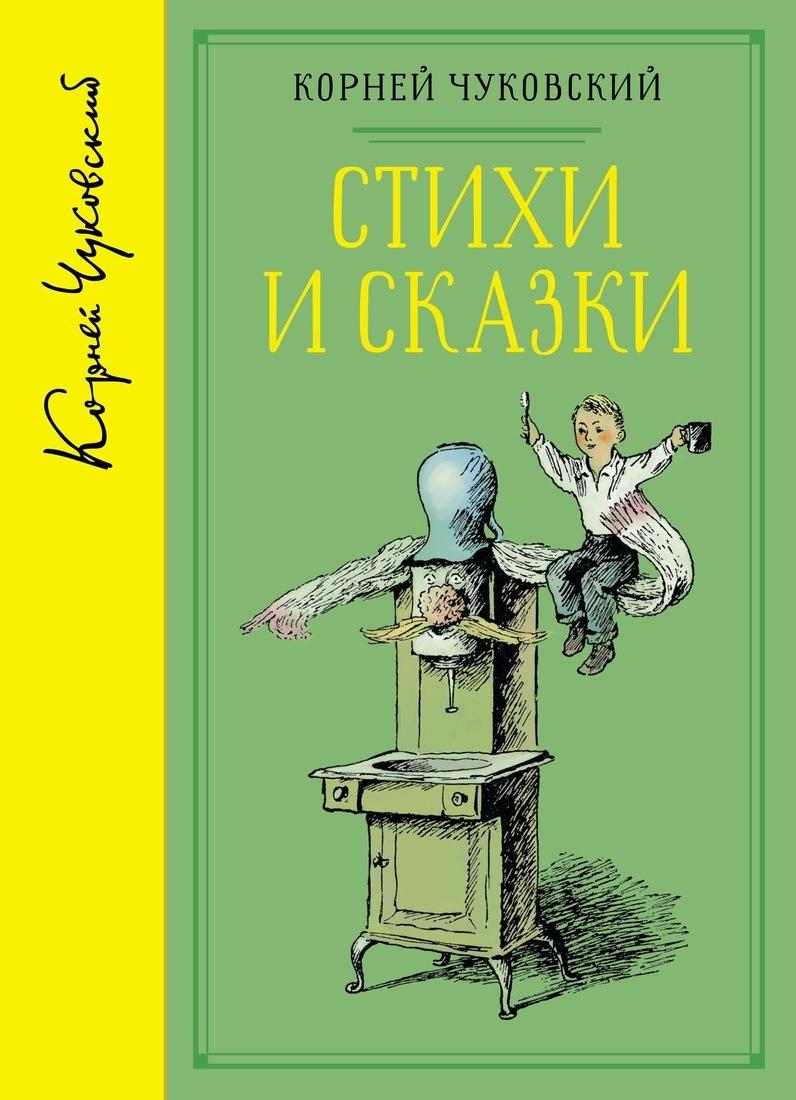 Стихи и сказки (собрание сочинений)   Чуковский Корней #1