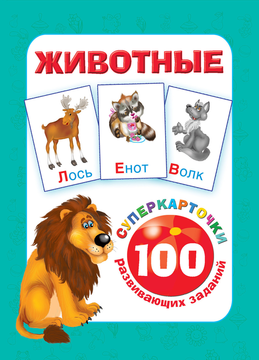 Животные   Нет автора #1