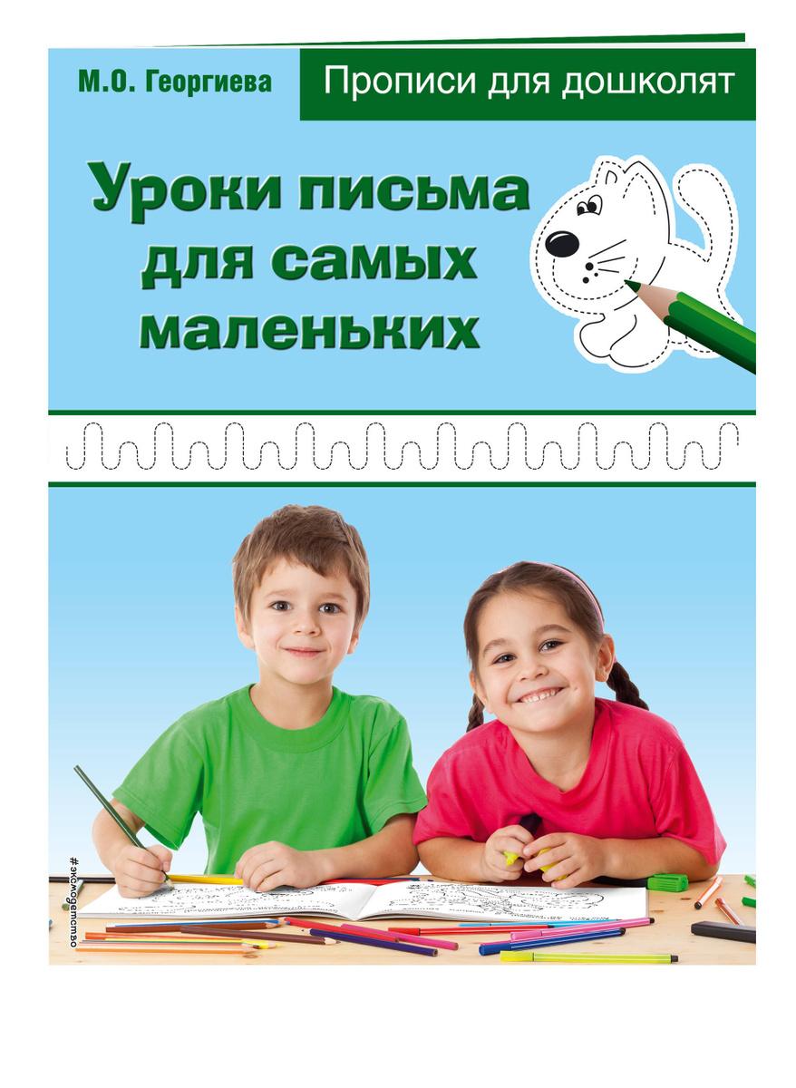 Уроки письма для самых маленьких   Нет автора #1
