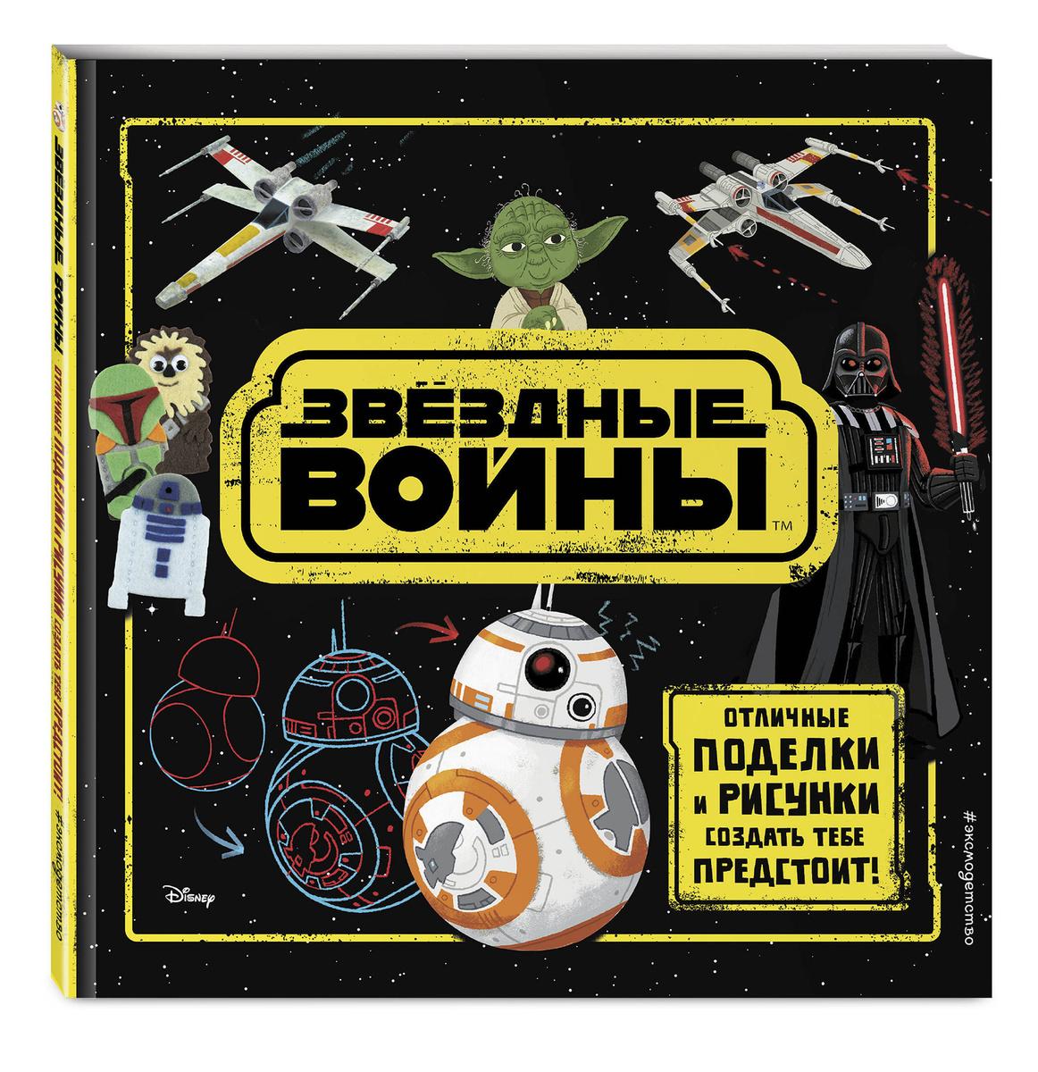 Звёздные Войны. Отличные поделки и рисунки создать тебе предстоит! (+ наклейки)   Нет автора  #1