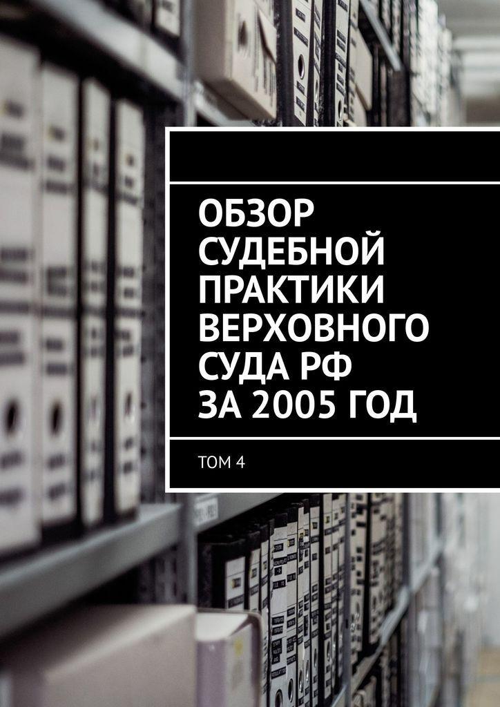 Обзор судебной практики Верховного суда РФ за 2005 год #1
