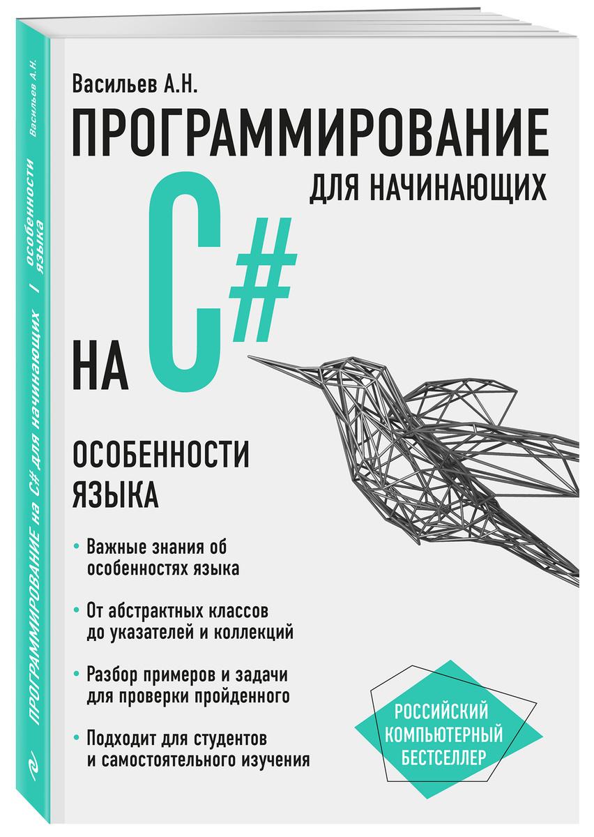Программирование на C# для начинающих. Особенности языка | Васильев Алексей Николаевич  #1