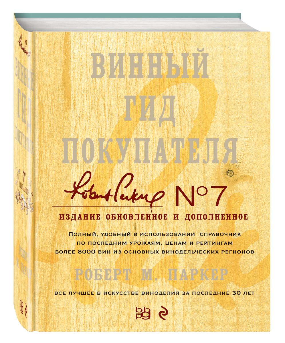 Винный гид покупателя. 7-е изд., обнов. и доп.   Паркер Роберт М.  #1