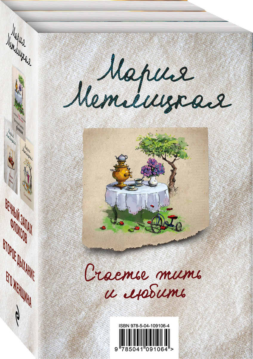 (2020)Счастье жить и любить (комплект из 3 книг)   Нет автора  #1
