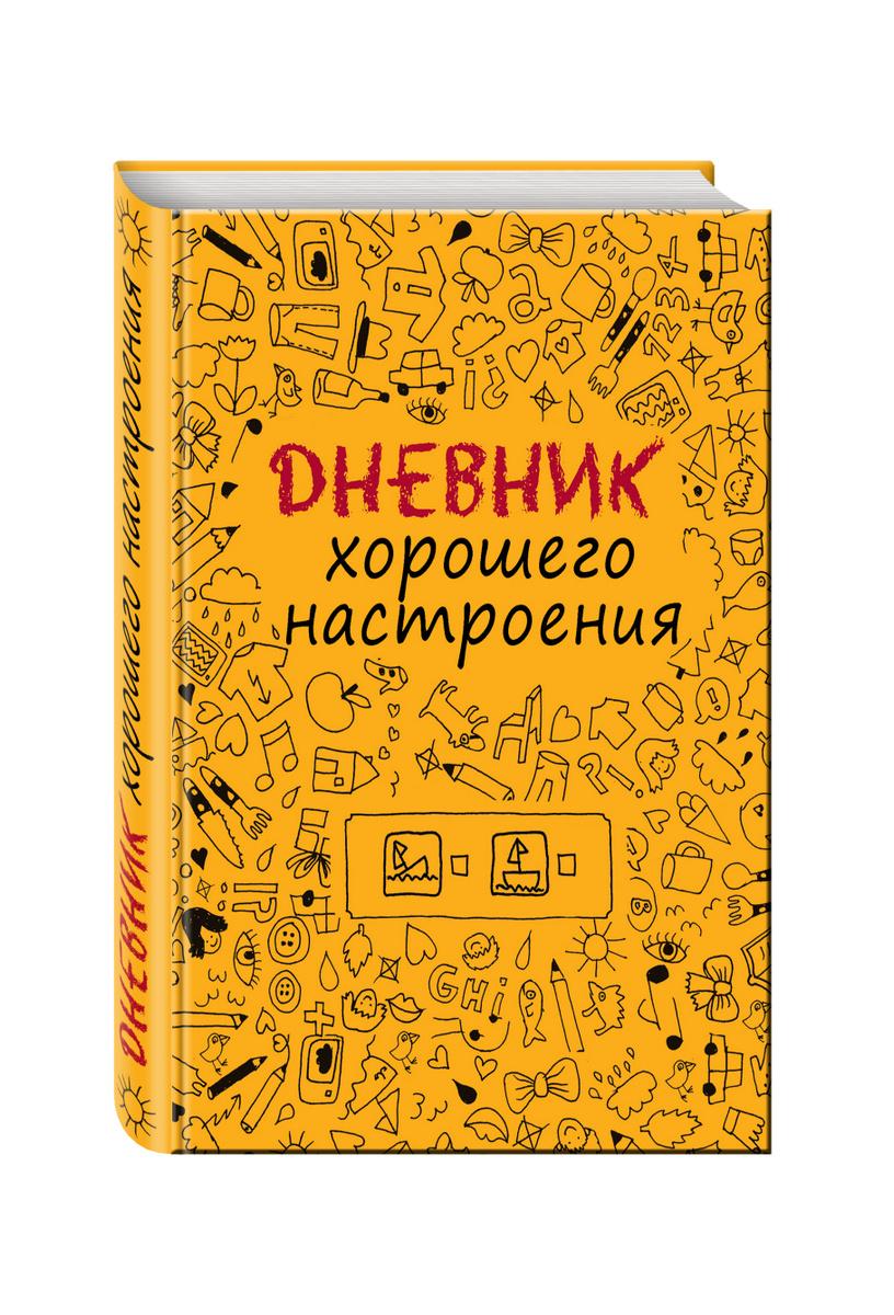 Дневник хорошего настроения.Желтый | Оттерман Доро #1