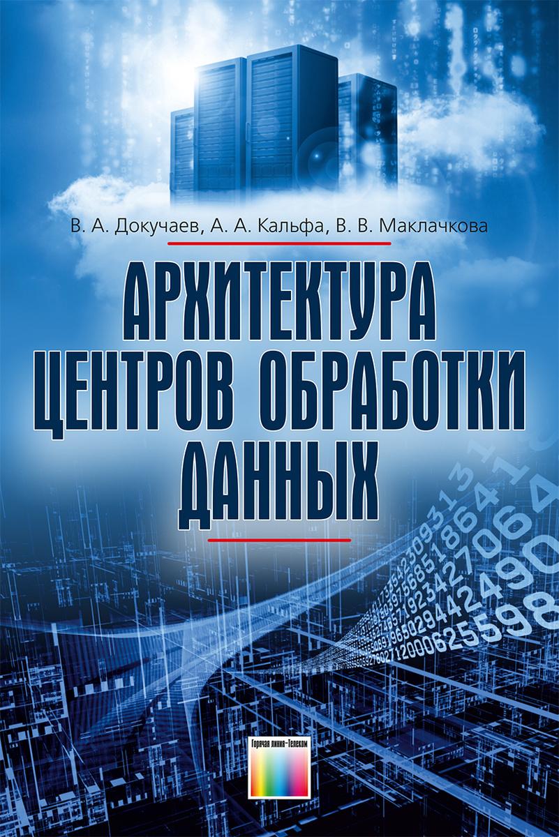 Архитектура центров обработки данных #1