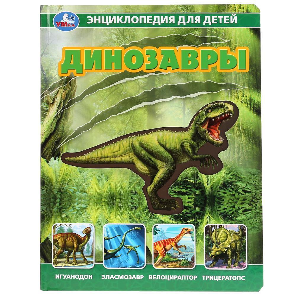 Динозавры. Энциклопедия #1