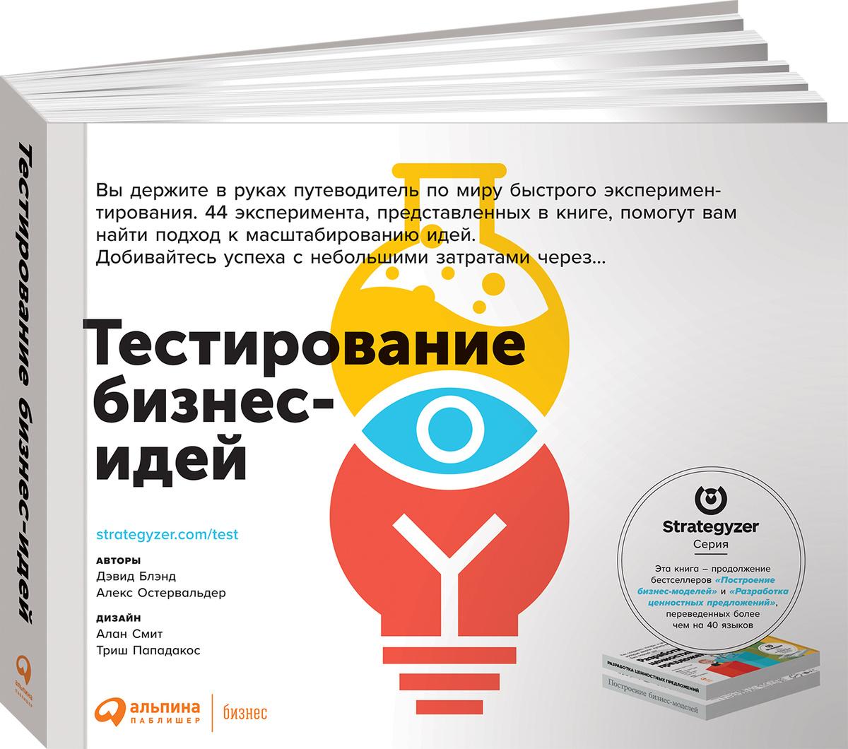 Тестирование бизнес-идей | Блэнд Дэвид, Остервальдер Александр  #1