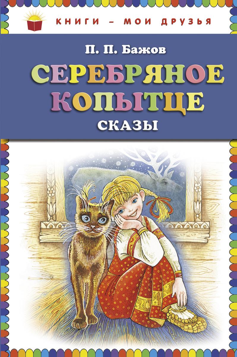 Серебряное копытце: сказы (ст. изд.)   Бажов Павел Петрович  #1