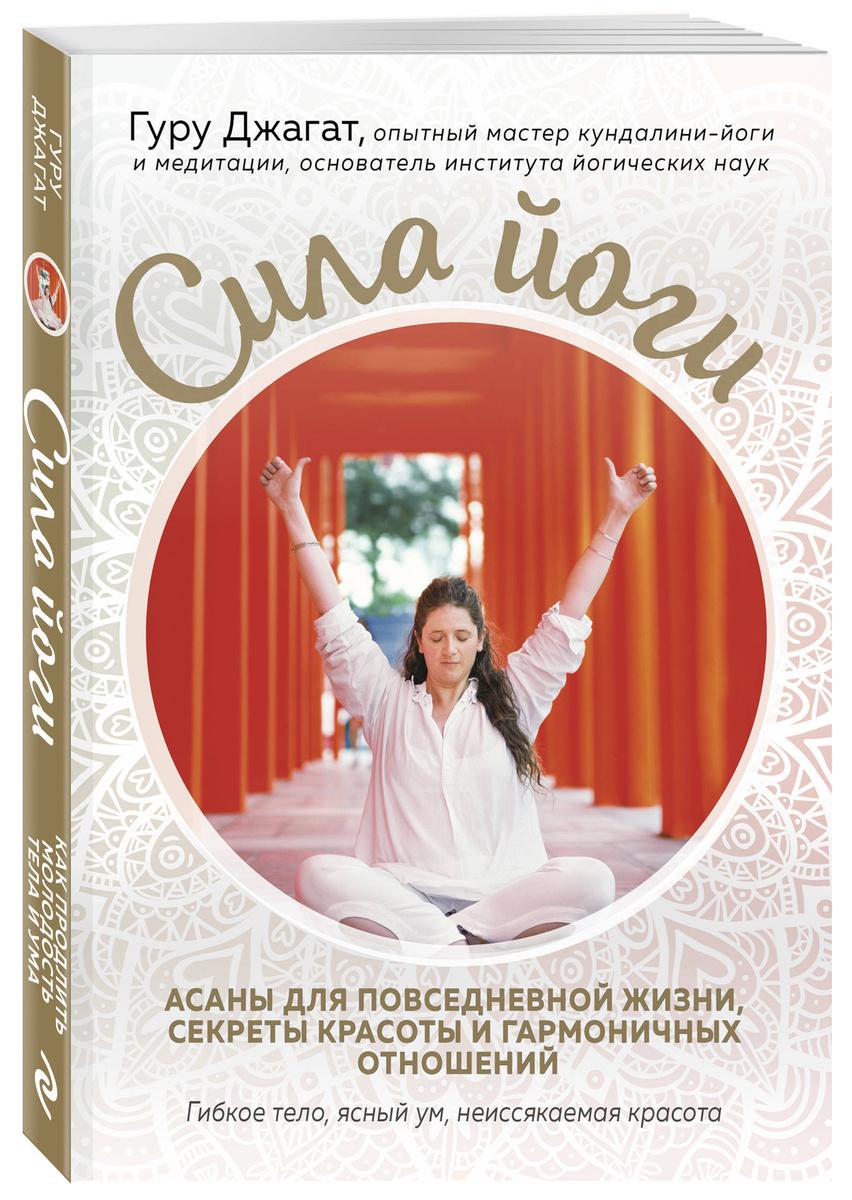 Сила йоги. Асаны для повседневной жизни, секреты красоты и гармоничных отношений | Джагат Гуру  #1