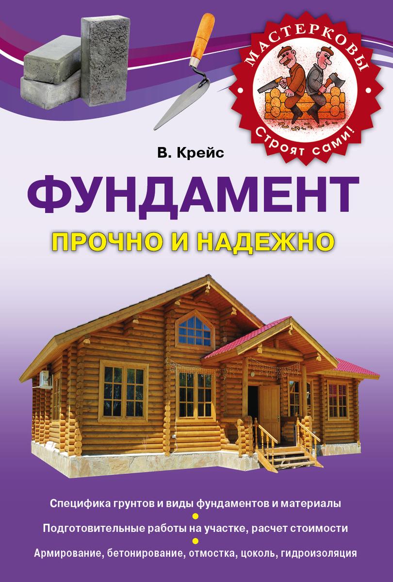 Фундамент   Крейс Виктория Александровна #1