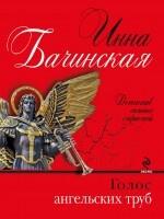Голос ангельских труб | Бачинская Инна Юрьевна #1
