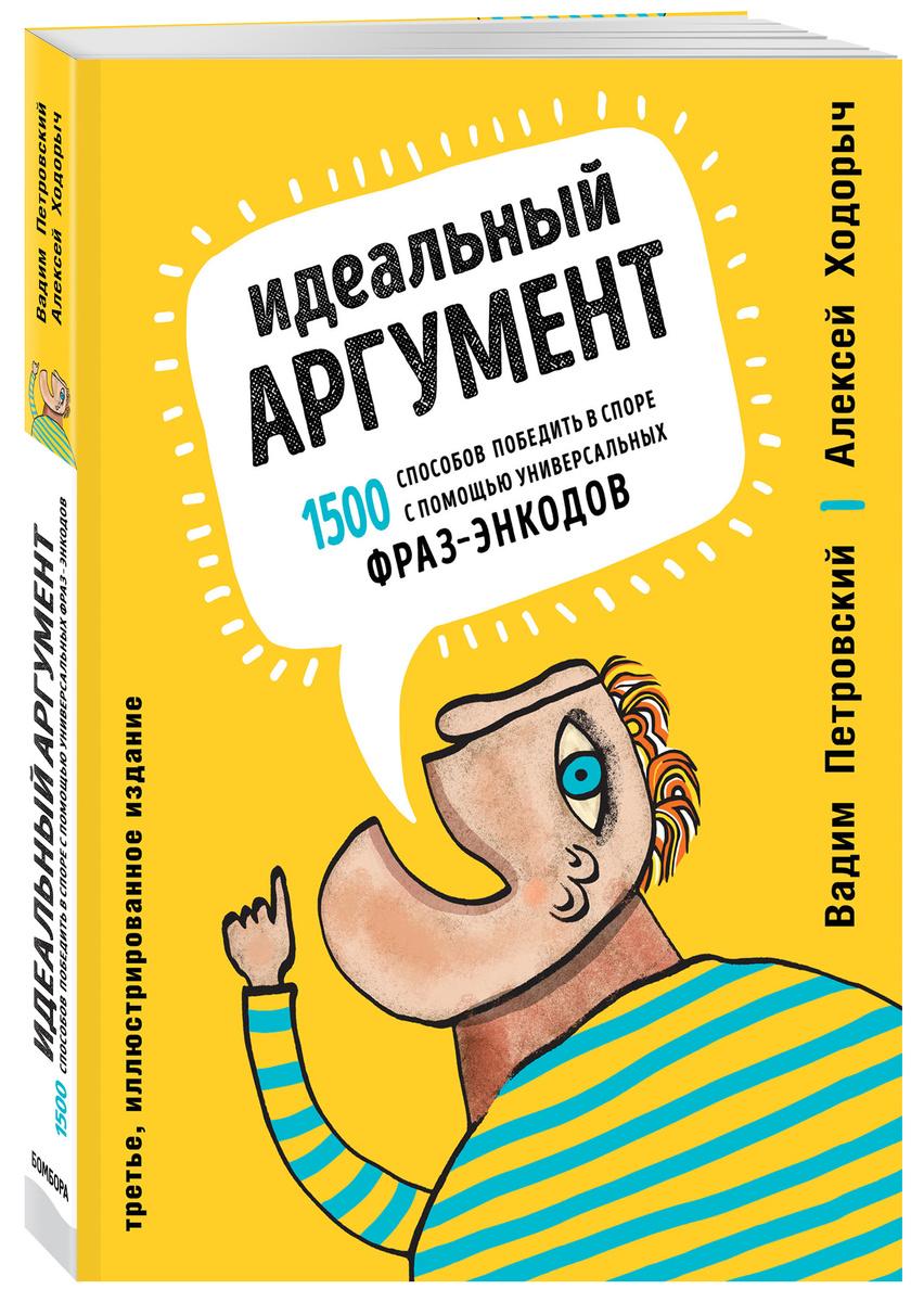 (2019)Идеальный аргумент. 1500 способов победить в споре с помощью универсальных фраз-энкодов | Петровский #1