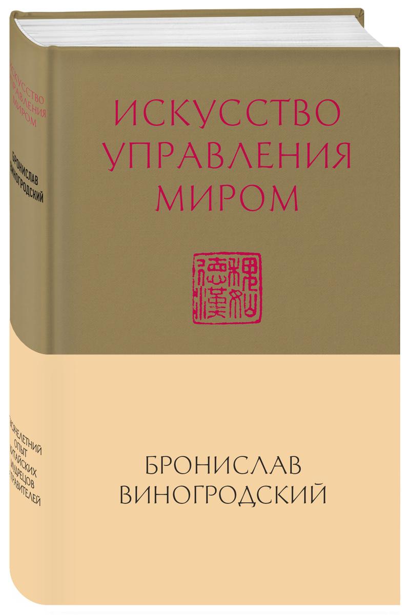 Искусство управления миром (новый формат)   Виногродский Бронислав Брониславович  #1