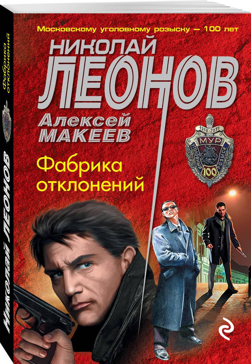 Фабрика отклонений   Леонов Николай Иванович, Макеев Алексей Викторович  #1