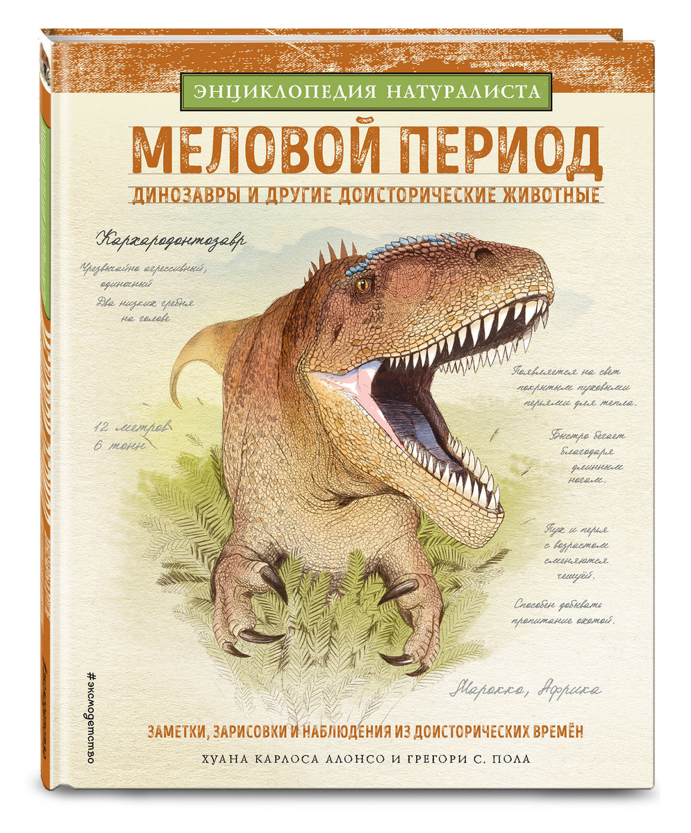 Меловой период. Динозавры и другие доисторические животные | Алонсо Хуан Карлос  #1