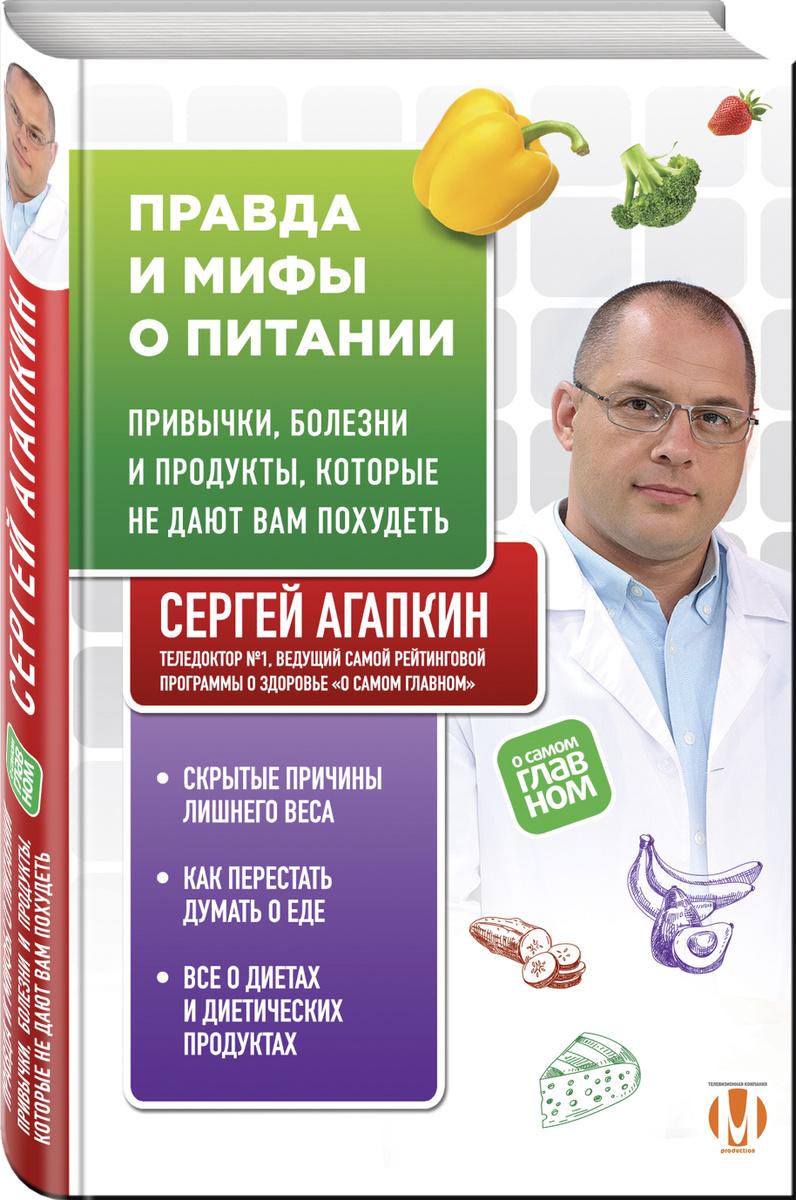 Правда и мифы о питании. Привычки, болезни и продукты, которые не дают вам похудеть | Агапкин Сергей #1