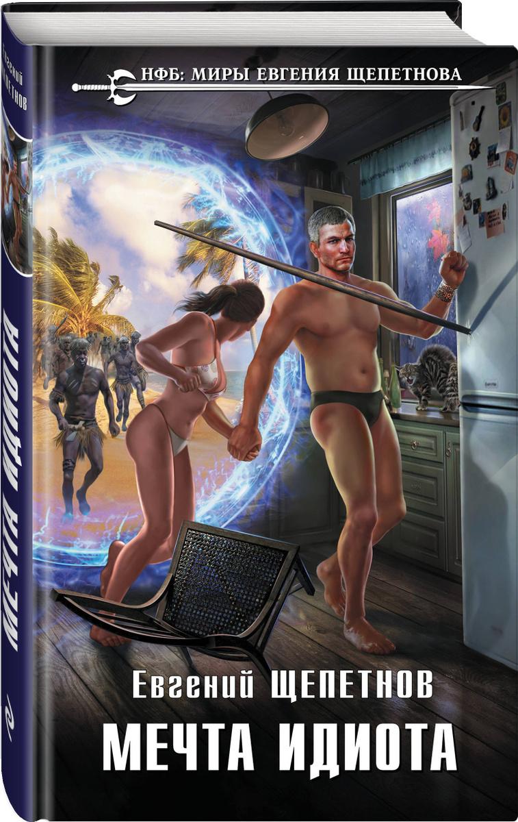 Мечта идиота | Щепетнов Евгений Владимирович #1