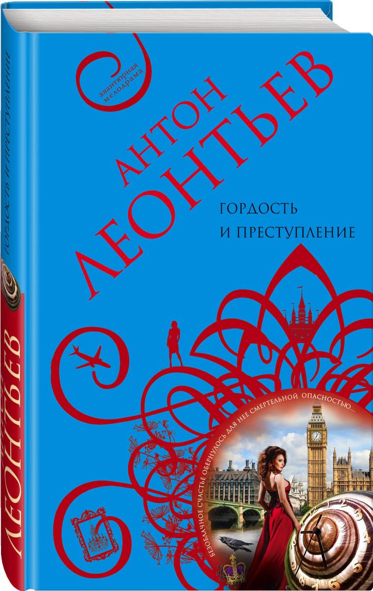 Гордость и преступление | Леонтьев Антон Валерьевич #1