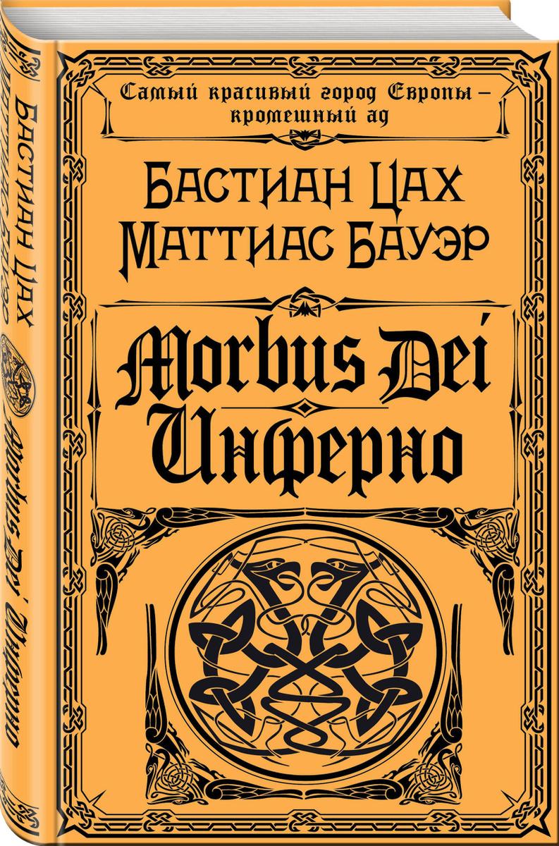 Morbus Dei. Инферно | Бастиан Цах, Маттиас Бауэр #1