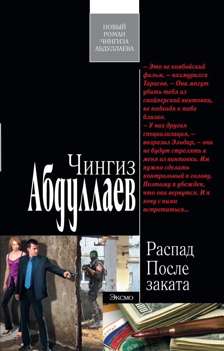 Распад. После заката | Абдуллаев Чингиз Акифович #1
