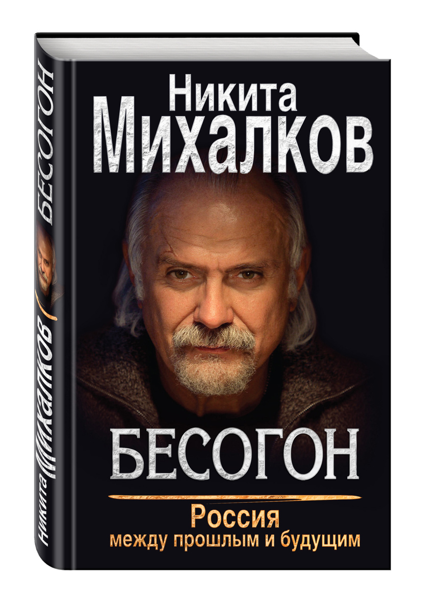 Бесогон. Россия между прошлым и будущим | Михалков Никита Сергеевич  #1