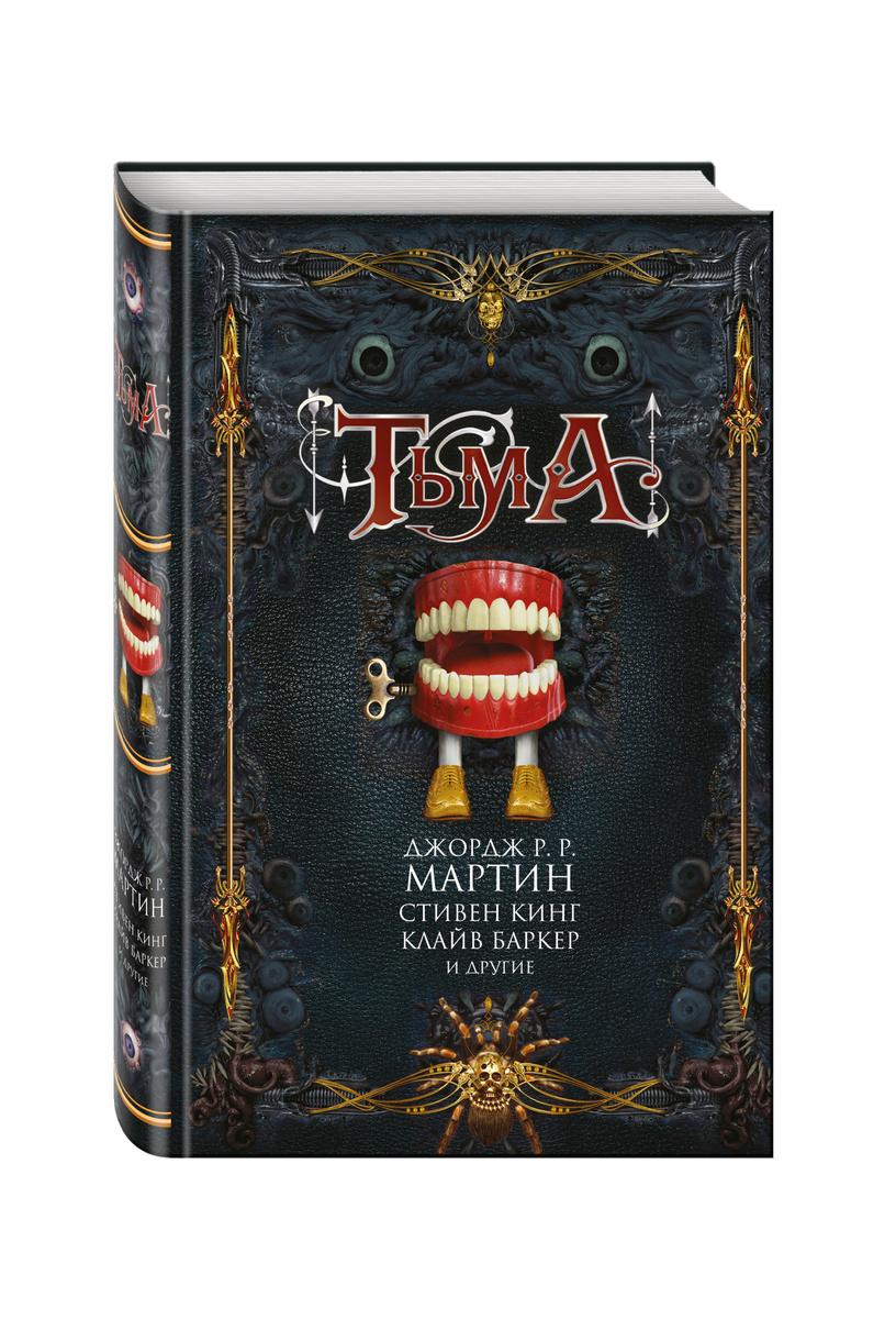 Тьма | Мартин Джордж Р.Р., Кинг Стивен #1