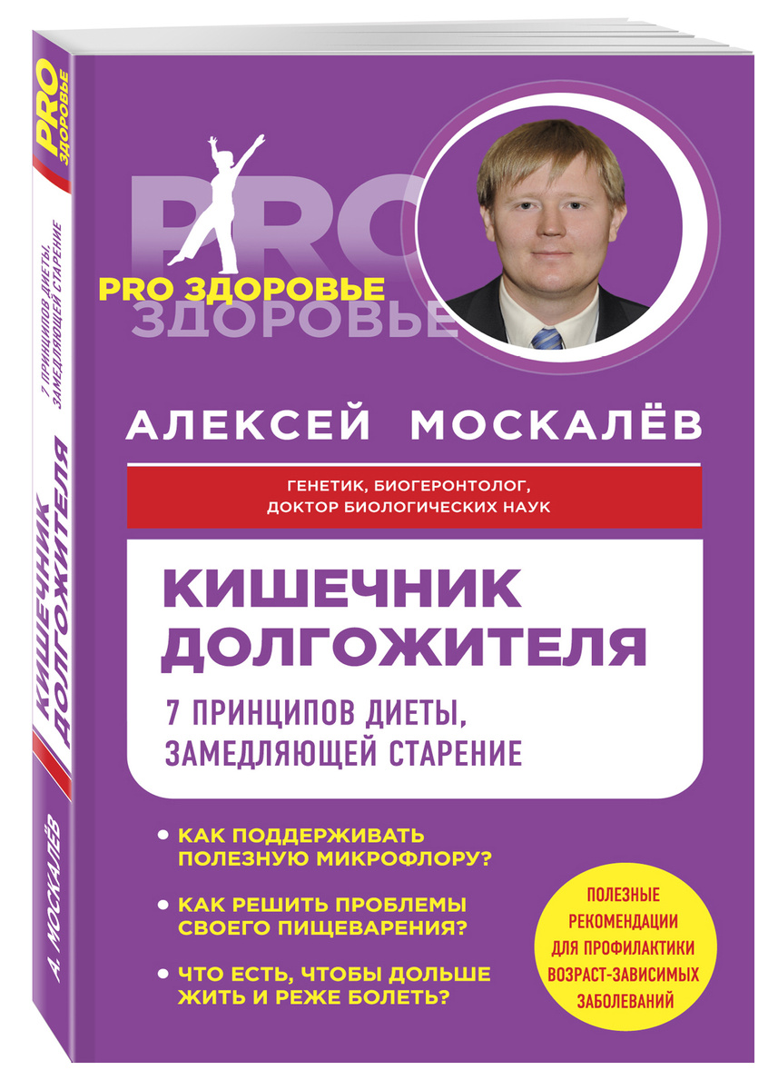 (2016)Кишечник долгожителя. 7 принципов диеты, замедляющей старение   Москалев Алексей Александрович #1