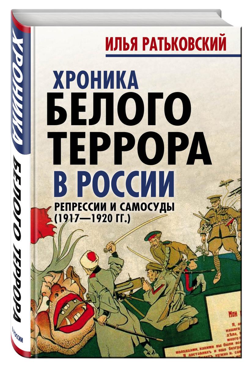 Хроника белого террора в России. Репрессии и самосуды | Ратьковский Илья Сергеевич  #1