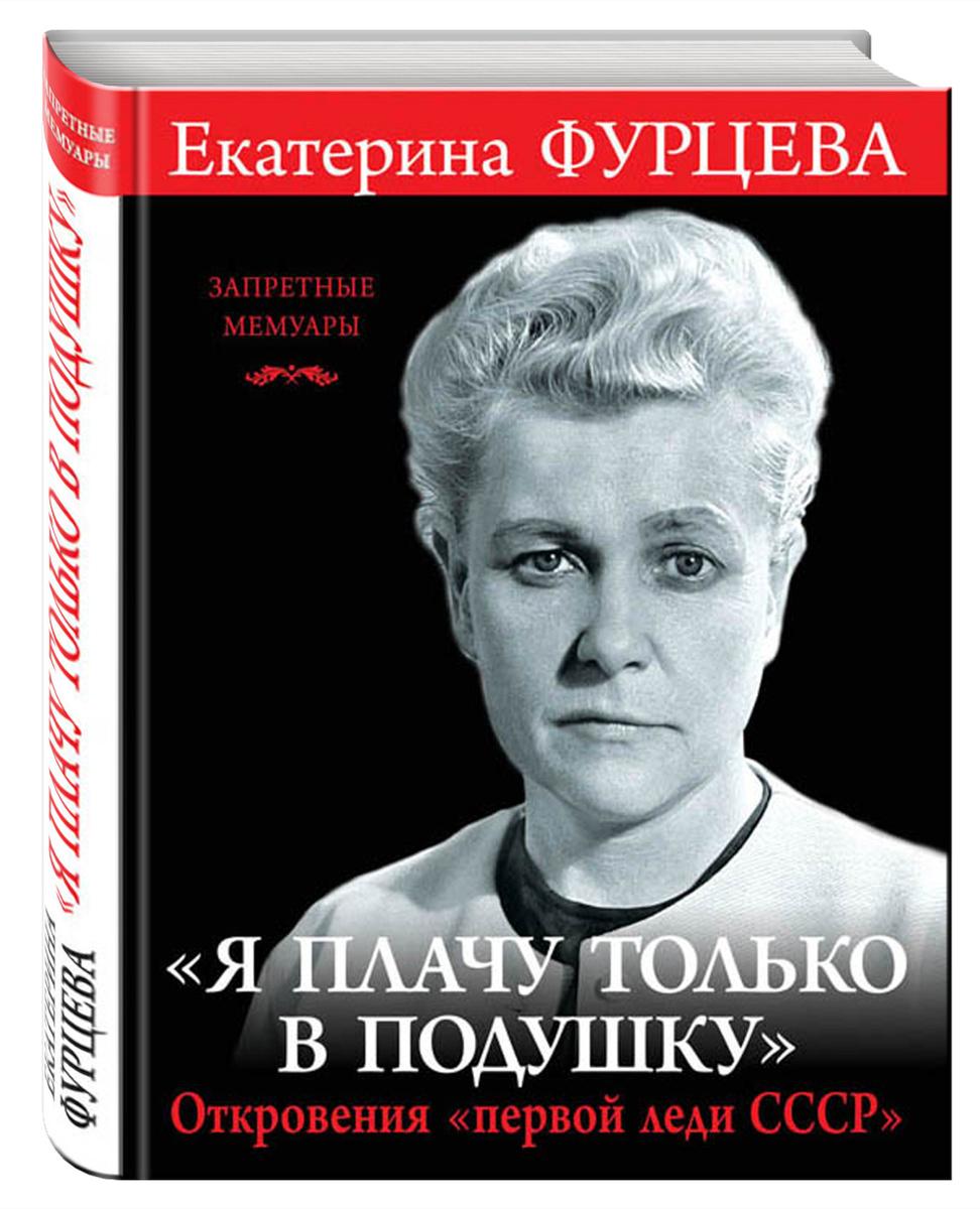 «Я плачу только в подушку». Откровения «первой леди СССР» | Фурцева Екатерина Алексеевна  #1