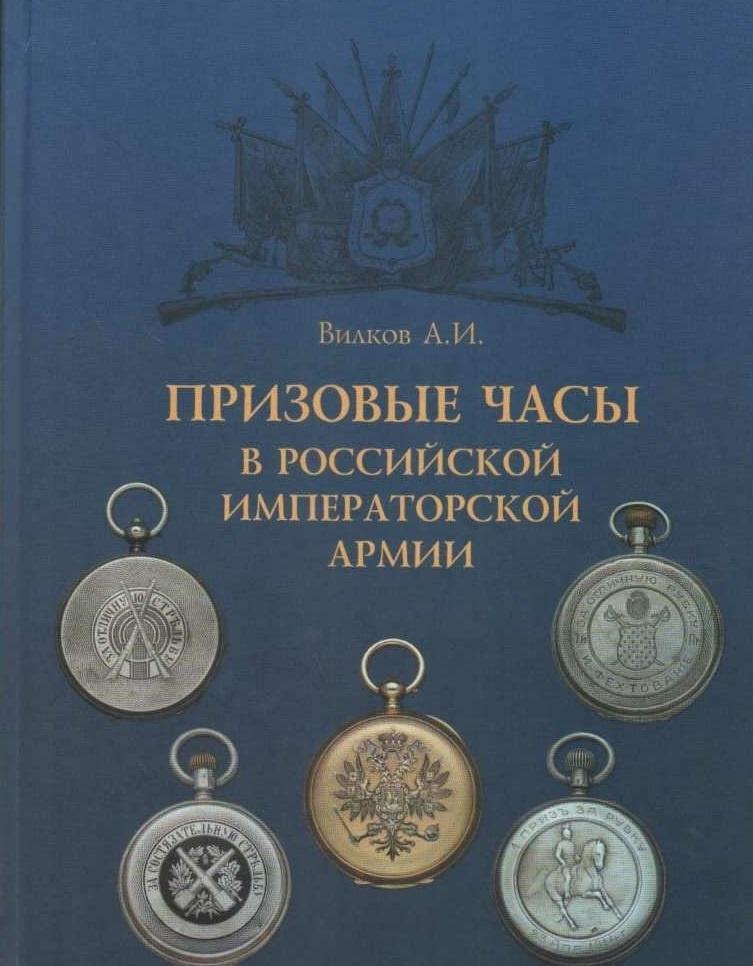Призовые часы в Российской императорской армии | Вилков Анатолий Иванович  #1