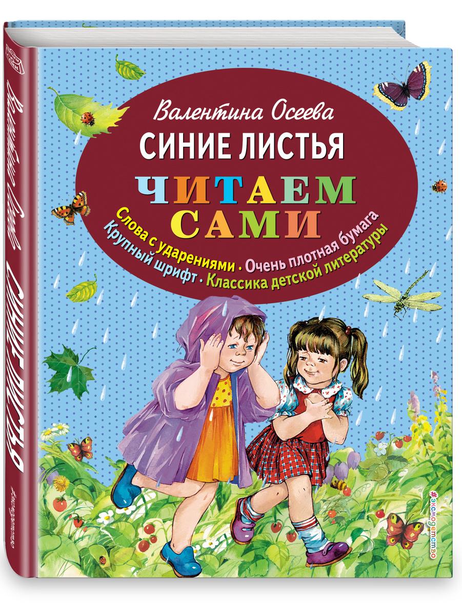 Синие листья (ил. Е. Карпович) | Осеева Валентина Александровна  #1