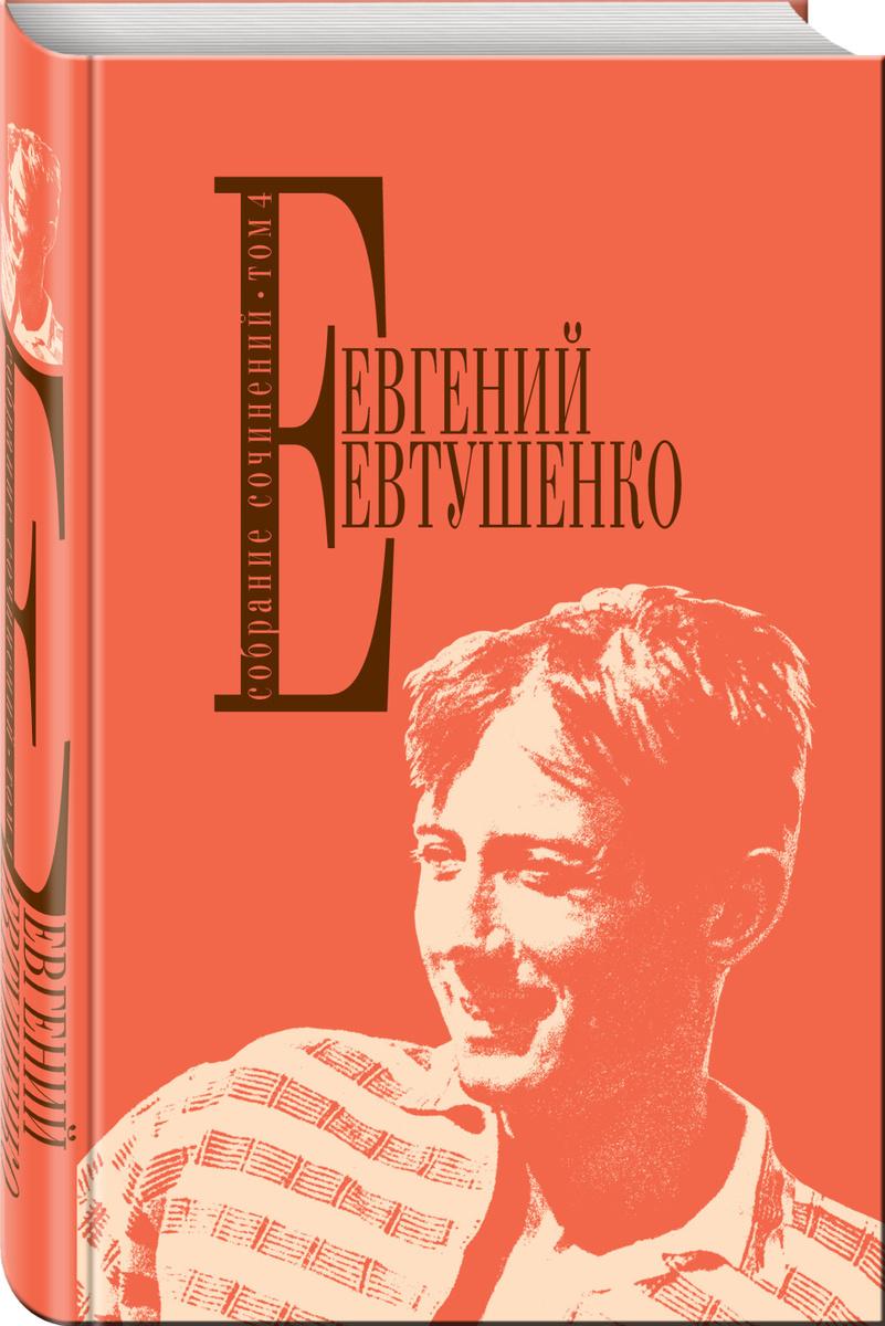 Собрание сочинений. Т. 4 | Евтушенко Евгений Александрович  #1