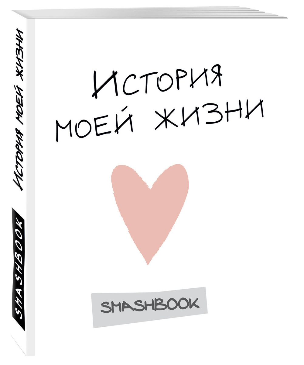 История моей жизни (с конвертами)   Нет автора #1