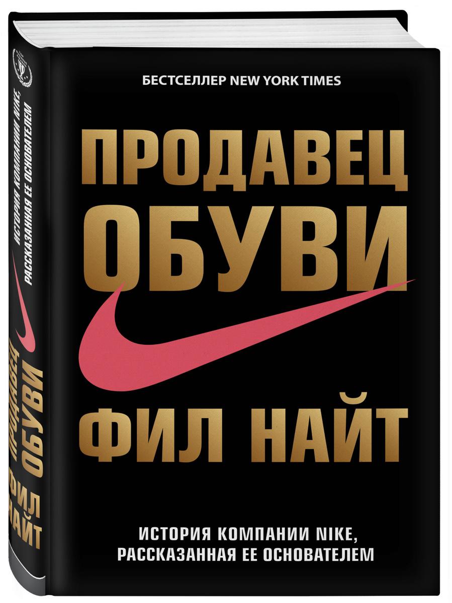 Продавец обуви. История компании Nike, рассказанная ее основателем / SHOE DOG | Найт Фил  #1