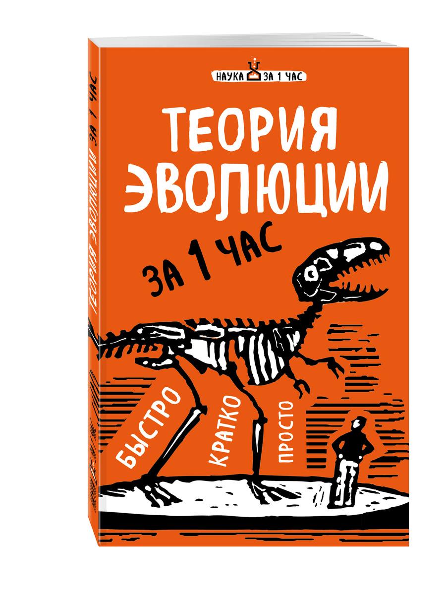 (2016)Теория эволюции за 1 час | Сердцева Наталья Петровна #1