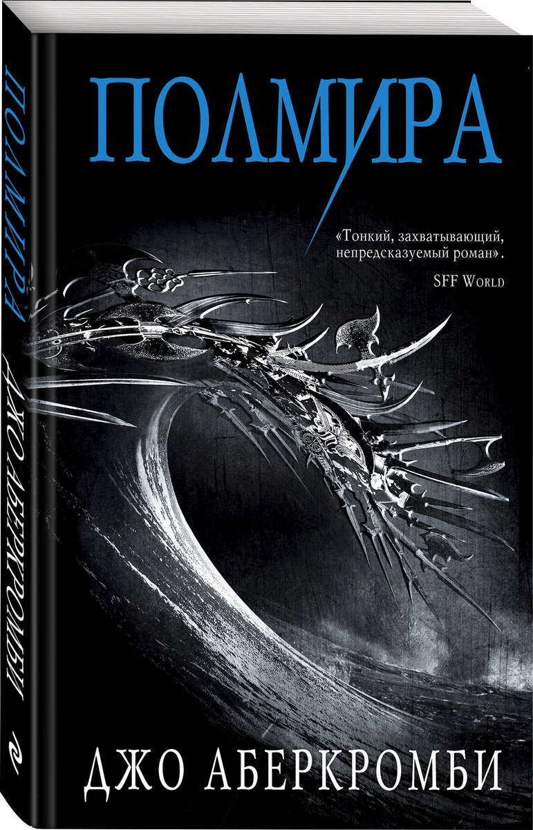 (2019)Полмира / Book 2: Untitled (Half the World)   Аберкромби Джо #1