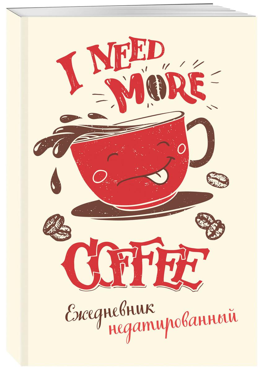 I need more coffee (леттеринг). Ежедневник недатированный | Нет автора  #1