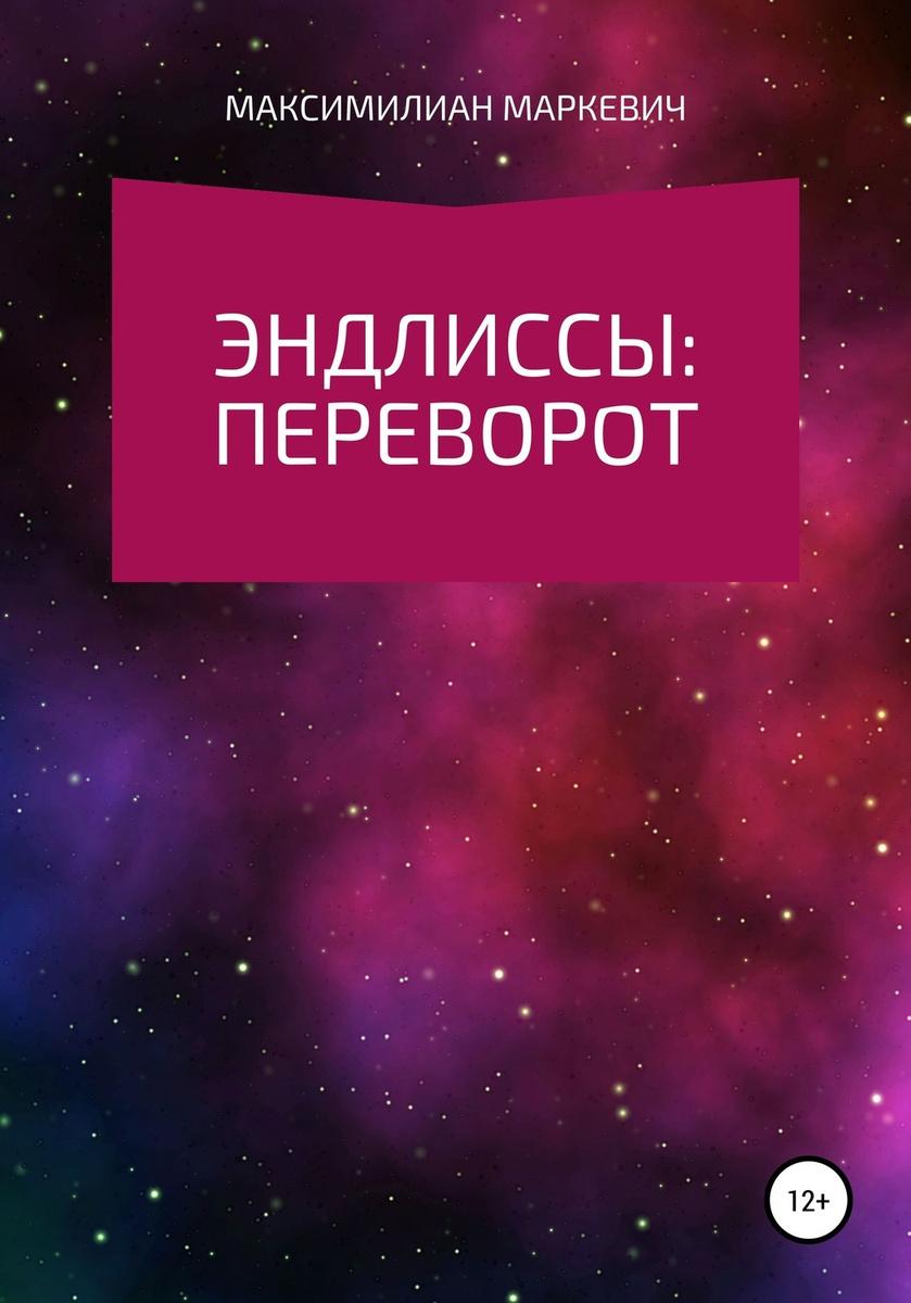 Эндлиссы: Переворот   Маркевич Максимилиан Валентинович  #1